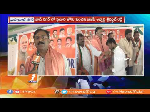 BJP Leader Sri Vardhan Reddy Face To Face On Campaign In Shadnagar | iNews
