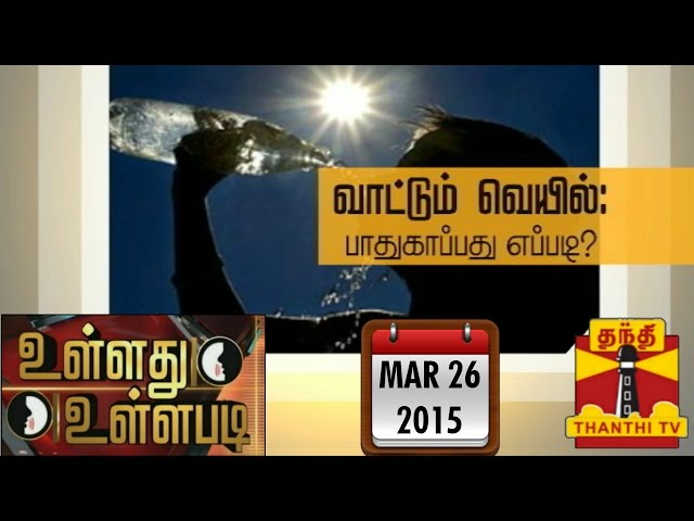 Ullathu Ullapadi - How To Protect Yourself From Summer Diseases?(26/03/2015) Thanthi TV