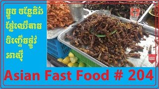 Khmer Street Food |Asian Fast Food,Roast beef #204