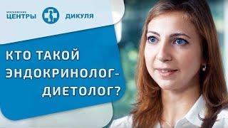 Эндокринолог-Диетолог