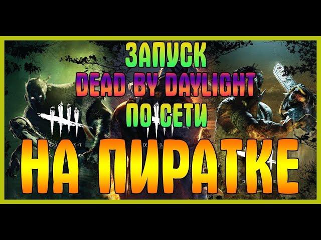 Руководство запуска: Dead By Daylight по сети