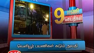 15TH DEC 9AM MANI NEWS