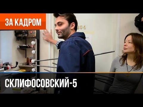 Склифосовский 5 сезон - Выпуск 6 - За кадром