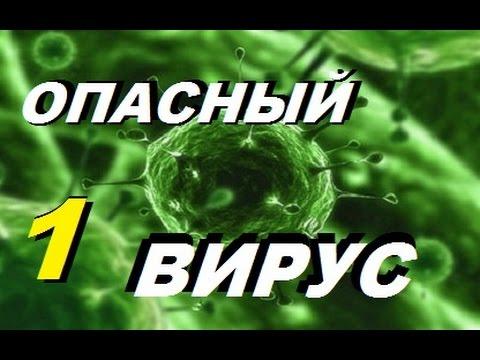 Опасный Вирус - Форум