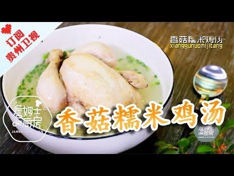 陸綜-詹姆士的廚房-20180605-香菇糯米雞湯