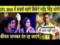 महेन्द्र सिंह धोनी की IPL 2018 में नीलामी | कीमत जानकार दंग रह जाएंगे आप. IPL 2018 Auction MS DHONI