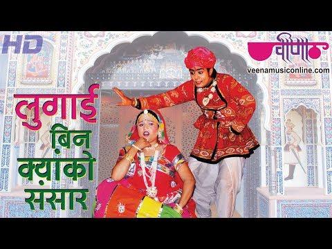 Lugai Bin Kyanko Sansar - Rajasthani Traditional Video Songs video