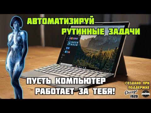 Автоматизация Windows и macOS
