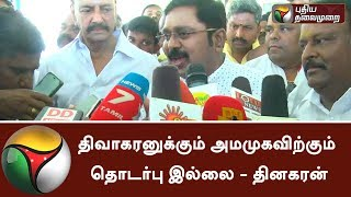 No connection between Dhivakaran and AMMK - TTV Dhinakaran #TTVDhinakaran