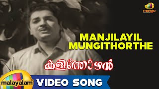 Mr. Marumakan - Kalithozhan Movie Songs - Manjilayil Mungithorthe Song  - Prem Nazir, Sheela