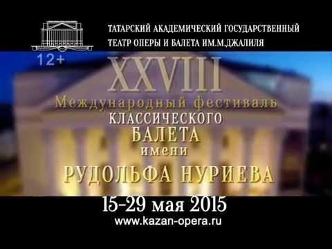 Нуриевский фестиваль-2015
