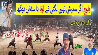 Akhtar Khan Baloch Vs Loona Club - shooting Volleyball New Match | Best shooting Volleyball 2019 |