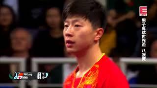 2017 乒乓球世界杯 男单四分之一决赛 马龙vs丹羽孝希 ESPORT