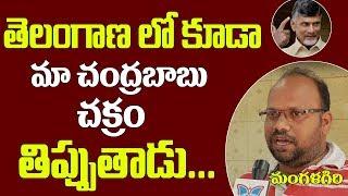 తెలంగాణలో కూడా మా చంద్రబాబు చక్రం తిప్పుతాడు - ఏపి ప్రజలు - MangalaGiri PublicTalk About ChandraBabu - netivaarthalu.com
