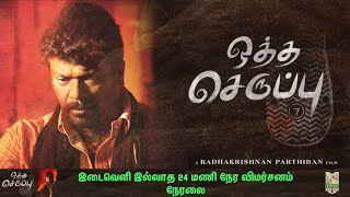 Parthiban's Oththa seruppu - 24 hours non stop live - Review by Venkat Subha
