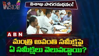 Focus on Minister Avanthi Srinivas meet with Officials | Inside