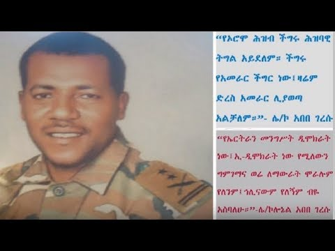 Interview With Col. Abebe Geresu