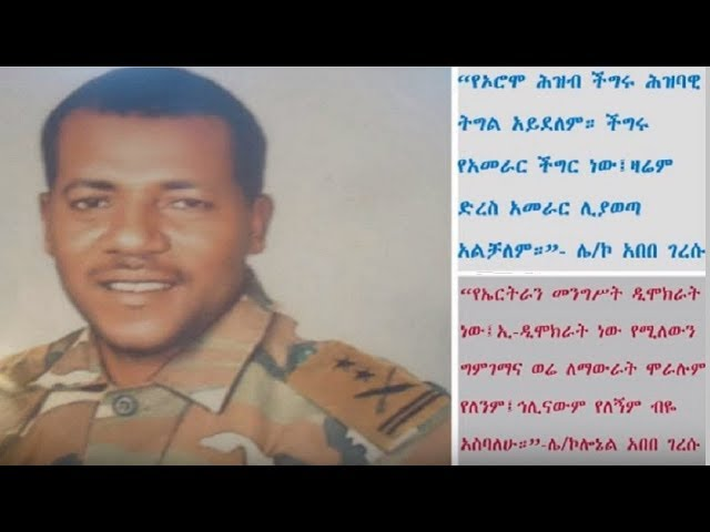 The Eritrea based OLF hidden Facts & TPLF