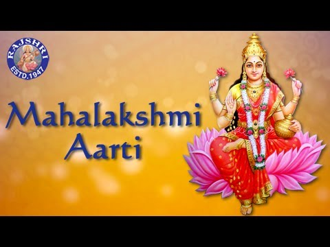 Mahalakshmi Aarti With Lyrics - Sanjeevani Bhelande - Marathi Devotional Songs video