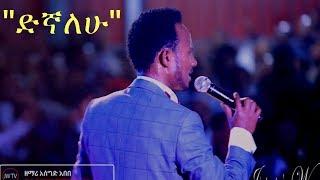 ASEGED ABEBE ' Dgnalehu ' LIVE SONG 01, AUG 2017