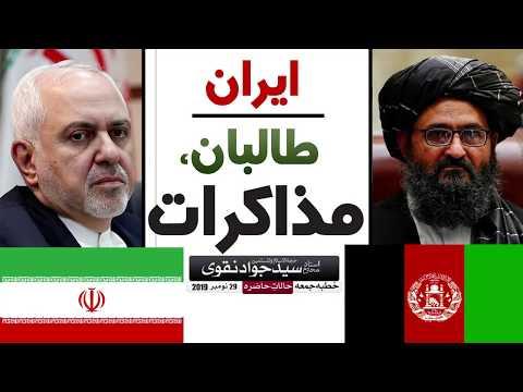 Taliban-Iran Muzakraat | Ustad e Mohtaram Syed Jawad Naqvi