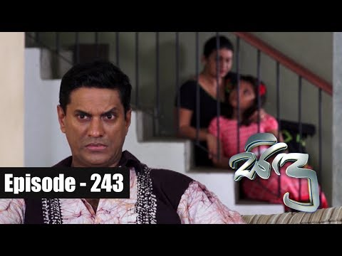 Sidu  Episode 243 12th July 2017