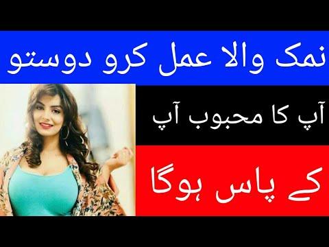 Namak-wala-amal-lardki-par-krein-do-sekind-main-amliyat-ki-duniya#