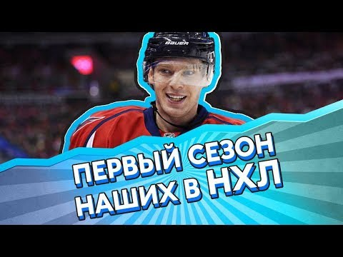 Как ЗВЕЗДЫ НХЛ из РФ выглядели в ПЕРВЫЙ сезон?