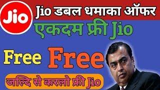 JIO RECHARGE FREE ₹399 | LATEST 2018 TRICK |,jio free data,jio free data 2018
