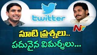 Political Twitter Tweets Fight Between YS Jagan And IT Minister Nara Lokesh | NTV