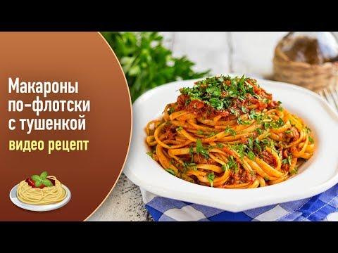 Макароны по-флотски (с тушенкой) — видео рецепт