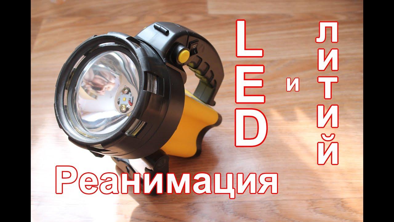 Как сделать сверхяркий фонарик