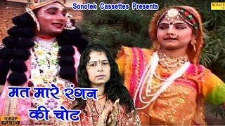 राधा कृष्ण के होली : मत मारे रंगन की चोट || Lata Shastri || Hit Radha Krishan Holi Bhajan