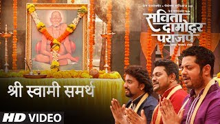 SHRI SWAMI SAMARTH (Savita Damodar Paranjpe)- Marathi Movie Song || ADARSH SHINDE, SWAPNIL BANDODKAR