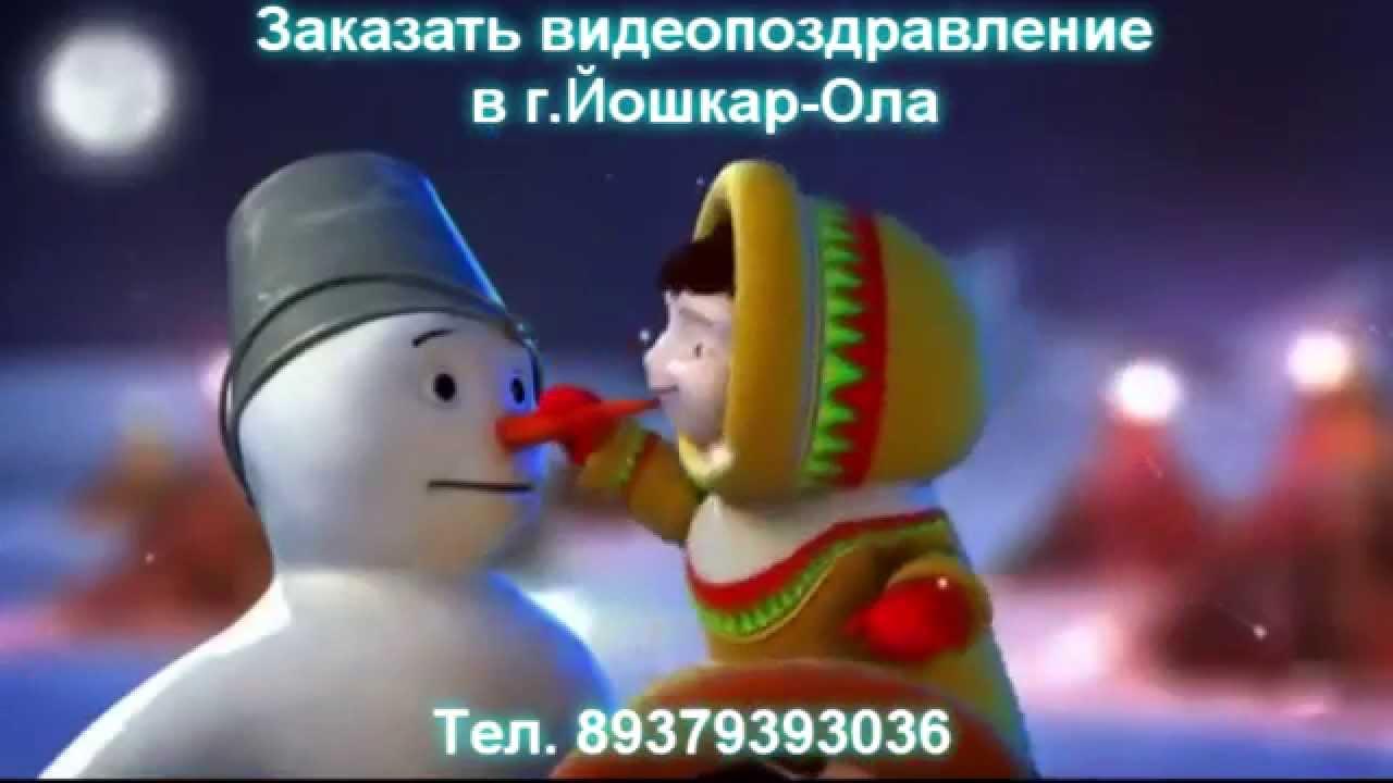 Сценарий деду морозу и снегурочки на новый год
