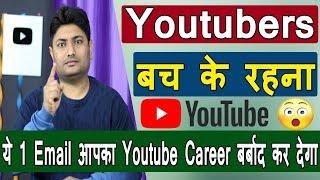 YouTubers Be Aware | Ye Fake Mail Aapko Bhi Aa Sakta Hai