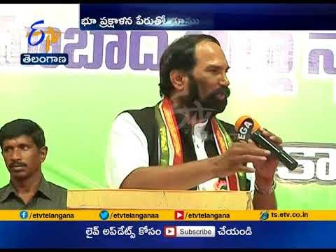 Congress Public Meet at Nizamabad | Uttam Kumar Reddy Participates