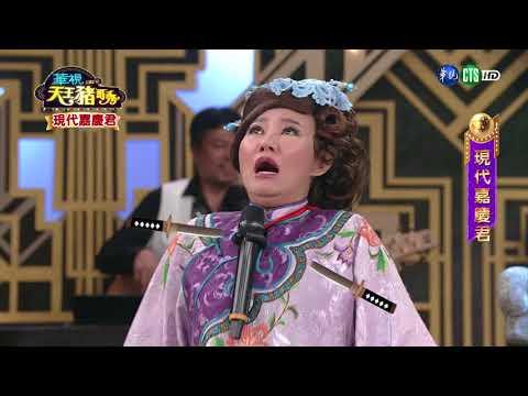 華視天王豬哥秀-現代嘉慶君(完整版)2018.07.22