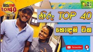 Hiru Top 40 With Dinesh Chandimal