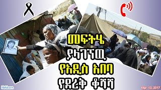 Ethiopia: መፍትሄ ያላገኘዉ የአዲስ አበባ የደረቅ ቆሻሻ መጣያ - Addis Ababa Solid Waste, Trash & Its Problems - DW