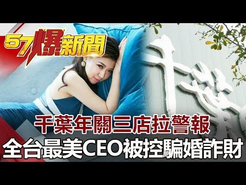台灣-57爆新聞-20180726-千葉年關三店拉警報 全台最美CEO被控騙婚詐財