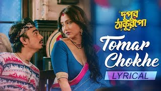 download lagu Tomar Chokhe  Latest Bengali Romantic Song  Dupur gratis