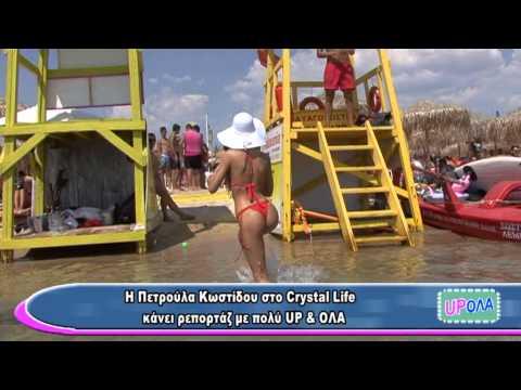 Η Πετρούλα Κωστίδου στο Crystal Life κάνει ρεπορτάζ με πολύ UP & ΟΛΑ A