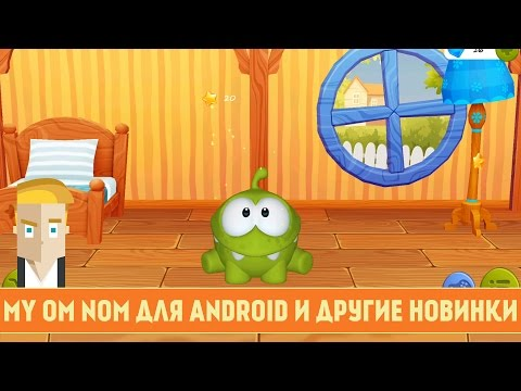 MY OM NOM ДЛЯ ANDROID И ДРУГИЕ НОВИНКИ - Game Plan #801