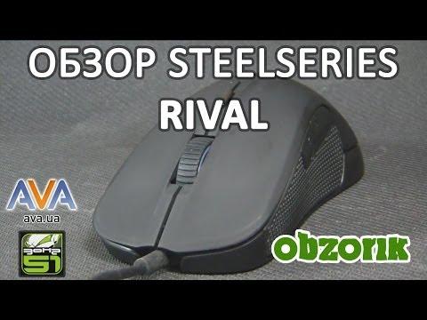 Обзор SteelSeries Rival. Obzorik. AVA.ua