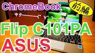 Google Play対応 ChromeBook Flip C101PA 【前編】