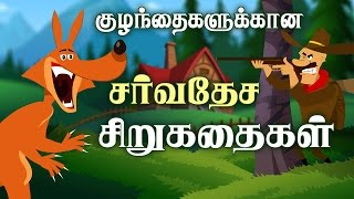 Kids Favourite BedTime Short Stories  Tamil Stories for Kids