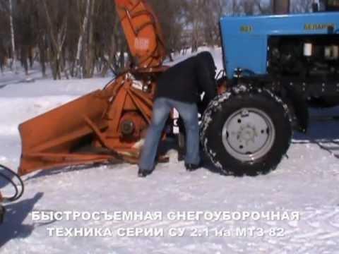 Навесное Снегоуборочное оборудование на МТЗ