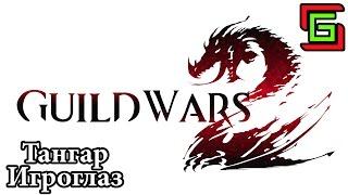 Guild Wars 2 БОЛЬШАЯ ИГРА ☺ Тангар Игроглаз — Онлайн игры, MMO и MMORPG