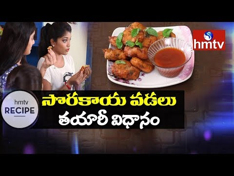 Sorakaya Vadalu Recipe | How To Make Sorakaya Vadalu Recipe | Telugu Vantalu | hmtv